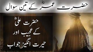 Hazrat Umar (RA) K 3 Sawal Aur Hazrat Ali (RA) K Hairat Angaiz Jawab | The Urdu Teacher