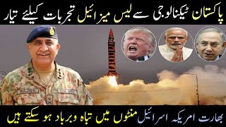Pakistan May Test Fires Upcoming Neuclear Capable Missiles