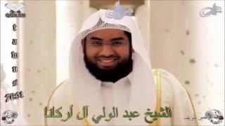 Sheikh Abdulwali Al Arkani - Quran (20) Ta-Ha - سورة طه