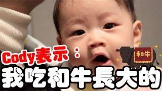 彼得爸與蘇珊媽Vlog | 超羨慕!!!Cody這麼小就吃過日本和牛!!!