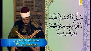 فضيلة الشيخ  فؤاد العروسي     عليه رحمة الله   في تلاوة مغرب  الإثنين 12 من شهر رمضان 1439 هـ المواف