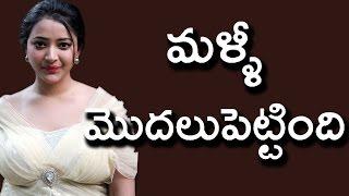 మళ్ళీ మొదలు పెట్టిన శ్వేతా బసు ప్రసాద్   Shocking News About Actress Swetha Basu Prasad   Tollywood