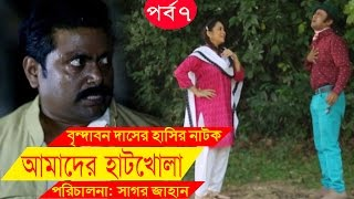 Bangla Comedy Drama   Amader Hatkhola   EP - 07   Fazlur Rahman Babu, Tarin,  Arfan, Faruk Ahmed.