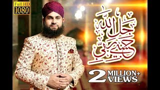 New Rabi ul Awwal Kalam 2017 | Hasbi Rabbi JallAllah | Hafiz Ahmed Raza Qadri | Rabi ul Awwal #1439