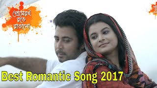 Bangla Romantic Song | OST Of Drama : Premeri Ronge Rangano | ft Afran Nisho & Sabnam Faria