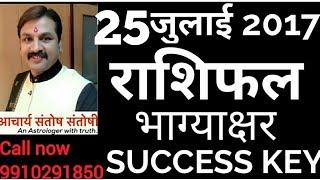 Daily Rashifal ।। Success Key ।। Acharya Santoshi    25-07-2017    Bhagyakshar    Lucky Akshar