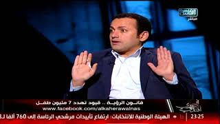 المصري أفندي| قانون الرؤية .. قيود تهدد 7 مليون طفل