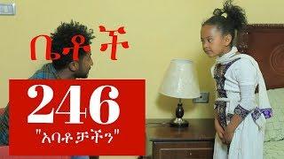 "Betoch - ""አባቶቻችን"" Comedy Ethiopian Series Drama Episode 246"