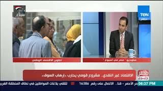 مصر في أسبوع   ما هي آليات الدولة لتطبيق الاقتصاد غير النقدي؟ استاذ تمويل واستثمار يجيب