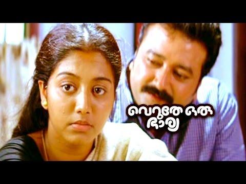 Superhit Malayalam Family Entertainer Movie | Veruthe Oru Bharya | Movie  Clip