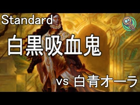Standard : 白黒吸血鬼 vs 白青オーラ / WB Vampires vs WU Aura 【MTG】