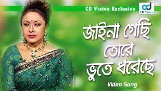 Jaina gechi Tore Vute Doreche | HD Movie Song | Rojina | CD Vision