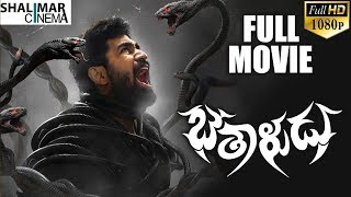 Bethaludu Telugu Latest Full Length Movie || Vijay Antony, Arunthathi Nair || Shalimarcinema