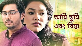 Ami Tumi Abong Biye - আমি তুমি এবং বিয়ে l Tanveer l Sanjida Epsha l Bangla New Natok 2019