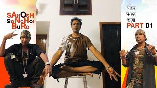 Bangla New Comedy Natok 2017। Sahosh Sonchoy Buro । সাহস সঞ্চয় ব্যূরো । Porbo 1 । ATM Shamsujjaman