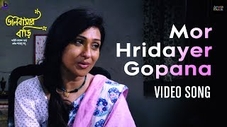 Bhalobashar Bari Bengali Movie   Mor Hridayer Gopana   Video Song   Jayati   Rituparna   Santanu