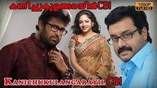 Kanichukulangarayil CBI   New malayalam full lenth movie   Manoj K. Jayan   Lakshmi Sharma