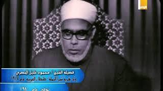 فضيلة الشيخ  محمود خليل الحصري   عليه رحمة الله في تلاوة مغرب الثلاثاء  13 من شهر رمضان 1439 هـ المو