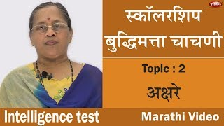 IQ Test || Scholarship Exam || Applicable for MPSC & Other || 2 || Akshare || Words