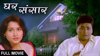 Ghar Sansar - Superhit Marathi Full Movie - Nishigandha Wad, Deepak Deolkar, Uday Tikekar