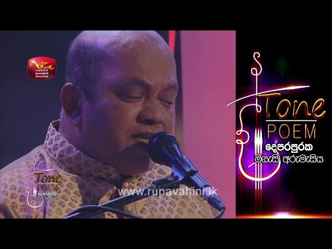 Xxx Mp4 Sooriya Nagare Sililara Sitha Nayana Tone Poem With Ananda Perera 3gp Sex