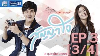 Club Friday To Be Continued ตอน สัญญาใจ EP.3 [3/4]