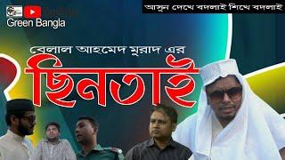 নাটিকাঃ ছিনতাই।Chintai। Belal Ahmed Murad।Sylheti Natok।Comedy Natok। #Green-Bangla। Bangla Natok