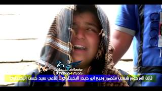 مقطع يبجي الحديد والله  || الكل انسان فاقد اب نعي بحق الوالد سيد حسن البخاتي