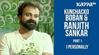 Kunchacko Boban & Ranjith Sankar(Part 1) - I Personally - Kappa TV