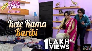 Kete Kama Karibi | Scene | Bye Bye Dubai | Odia Movie | Buddhaditya , Mili Panda