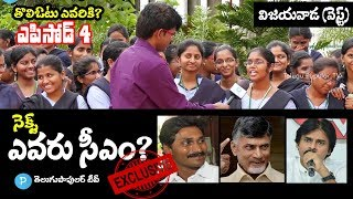 Who is Best Politician in Andhra Pradesh | Student Talk | Episode 4 | Who is Next AP CM?