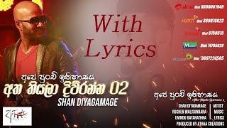 Atha Thiyala Diuranna 2 with Lyrics   Ape Punchi Ithihasaya   අත තියලා දිවුරන්න 2   Shan Diyagamage