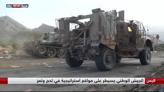 اليمن.. الجيش الوطني يسيطر على مواقع استراتيجية في لحج وتعز