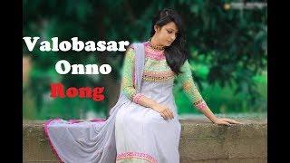 New Bangla Funny Video 2017 | ভালোবাসার অন্য রঙ | Valobasar Onno Rong | Horek Mal