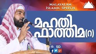 Hafiz Kabeer Baqavi - Mahadhi Fathima Beevi (R.A) |Malayalam Islamic Speech