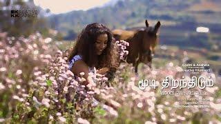 Moodi Thirandidum - Album | Sreekanth Hariharan Super Singer Fame | Charu Hariharan | KKonnect Music