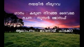 ♪♫♩ Karuna Niranja Daivame ♩♫♪ - Christian Devotional Song, Susan Joseph Mammood