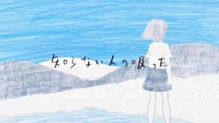 【初音ミク】 ウミユリ海底譚 【オリジナル曲】