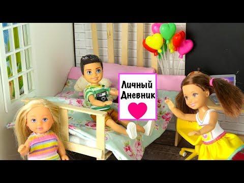 Xxx Mp4 ЛИЧНЫЙ ДНЕВНИК КАТИ Мультик Барби Школа Куклы Для девочек 3gp Sex