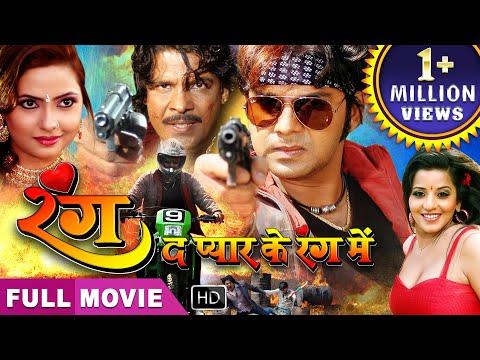 Xxx Mp4 Pawan Singh सुपरहिट भोजपुरी फिल्म Rang De Pyar Ke Rang Me Bhojpuri Full Movie 2018 3gp Sex