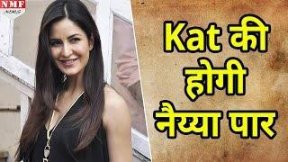 'Tiger Zinda Hai' के बाद एक और Film में साथ नज़र आएंगे Salman Khan और Katrina Kaif