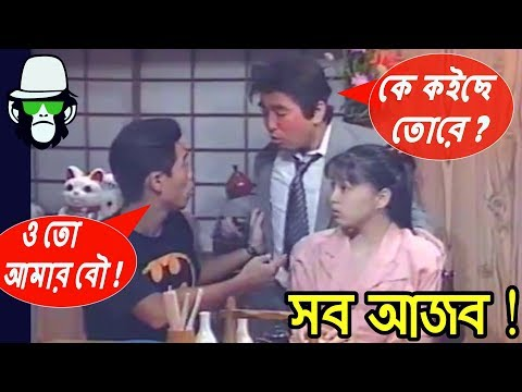 Kaissa Funny Mataal Video Bangla Dubbing 2018