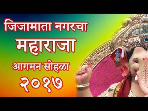 Jijamata Nagar cha Maharaja 2017 Aagman Sohala | Mumbai Attractions