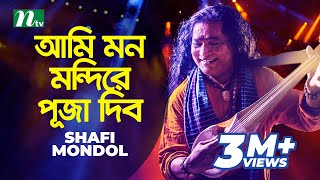 Bangla Folk Song : Ami Mon Mondire Puja Dibo by Baul Shofi Mondol