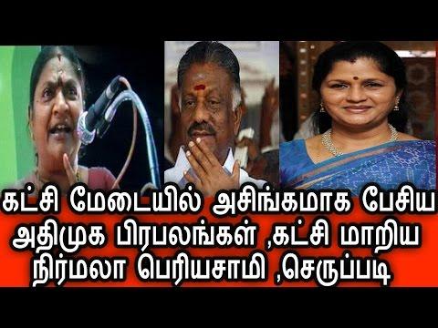 மேடையில் அசிங்கமாக பேசி கொண்ட அதிமுக பிரபலங்கள் Political News latest News Tamil Flash News