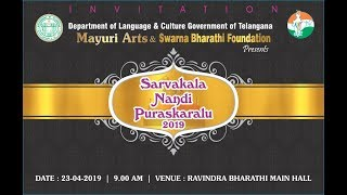Watch Live || Mayuri Arts presents Sarvakala Nandi Puraskaralu 2019 || Trinet Live TV