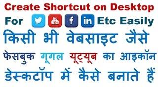 Create Shortcut for any Websites Like Facebook/Google/Youtube/etc On Desktop Easily