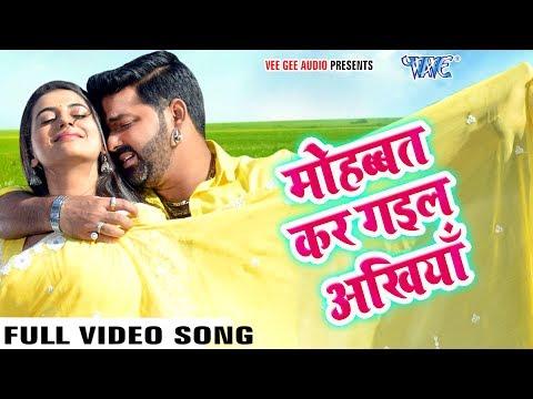 Xxx Mp4 Mohabbat Kar Gail Ankhiya Full Song SATYA Pawan Singh Bhojpuri Super Hit Songs 2017 3gp Sex
