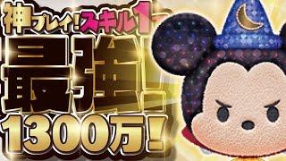 【ツムツム】スキル1で最強!ファンタズミックミッキーで1300万スコア獲得!【Seiji@きたくぶ】