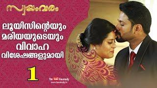 Wedding moments of Louis & Mariya | Part 01 | Wedding Video | Swayamvaram